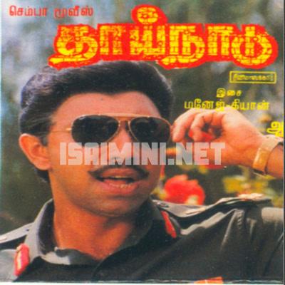Thaai Naadu (1989) [Original Mp3] Manoj – Gyan,  Aabhavanan