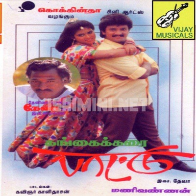 Gangai Karai Paattu (1995) [Original Mp3] Deva