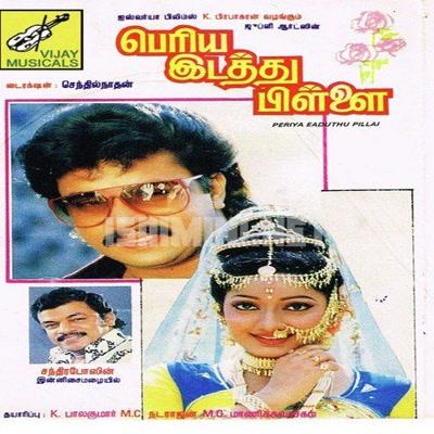 Periya Idathu Pillai (1990) [Original Mp3] Chandrabose