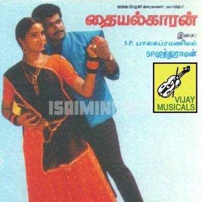 Thaiyalkaaran (1991) [Original Mp3] S. P. Balasubrahmanyam