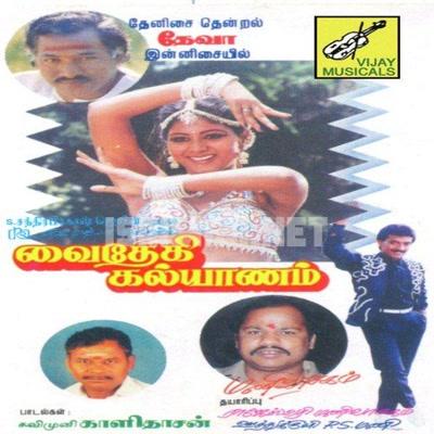 Vaidehi Kalyanam (1991) [Original Mp3] Deva