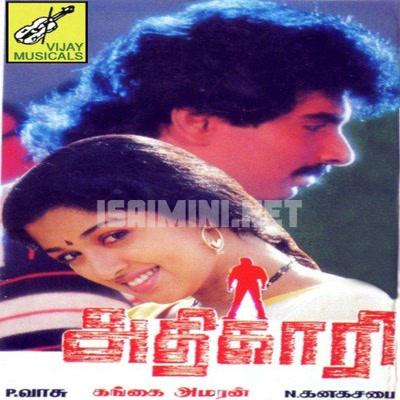 Adhikari (1991) [Original Mp3] Gangai Amaran