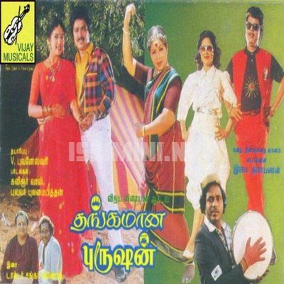 Thangamana Purushan (1991) [Original Mp3] Shankar Ganesh