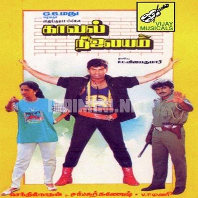 Kaaval Nilayam (1991) [Original Mp3] Sankar Ganesh