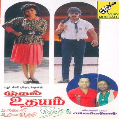 Mudhal Udhayam (1995) [Original Mp3] Shankar Ganesh