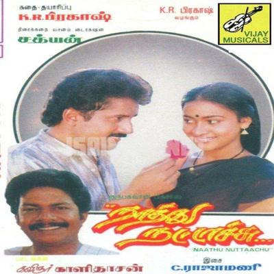 Naathu Nattaachu (1991) [Original Mp3] Rajamani