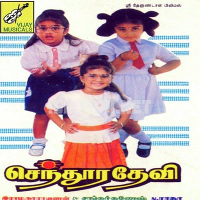 Senthoora Devi (1991) [Original Mp3] Sankar Ganesh