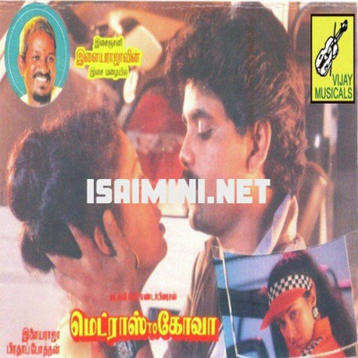 Madras To Goa (1991) [Original Mp3] Ilaiyaraaja