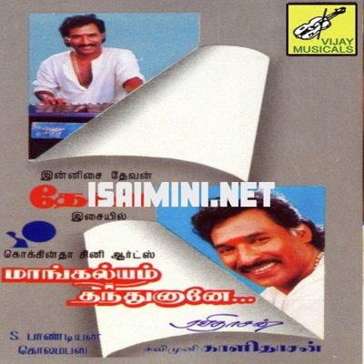 Mangalyam Thandhunane (1991) [Original Mp3] Deva