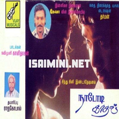 Nadodi Kadhal (1991) [Original Mp3] Deva