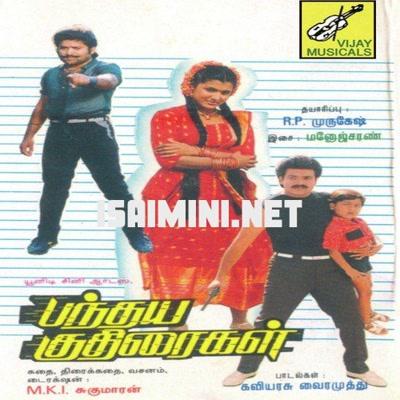 Pandhaya Kudhiraigal (1991) [Original Mp3] Manojsaran