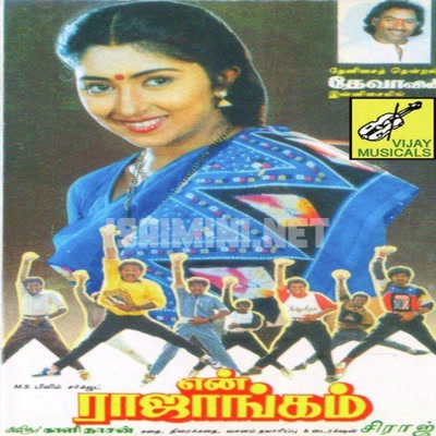 En Rajangam (1994) [Original Mp3] Deva