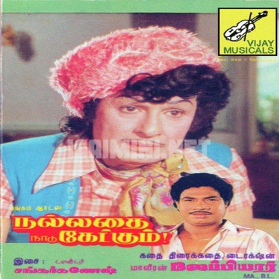 Nallathai Naadu Kekum (1991) [Original Mp3] Shankar-Ganesh