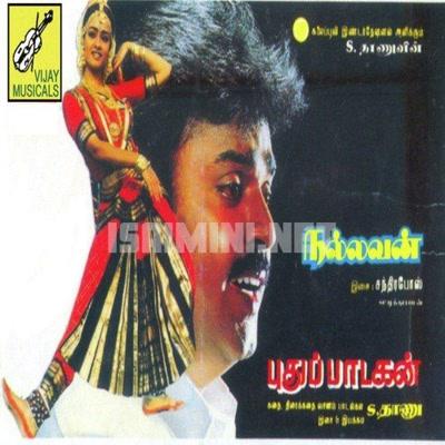 Pudhu Padagan Album Poster