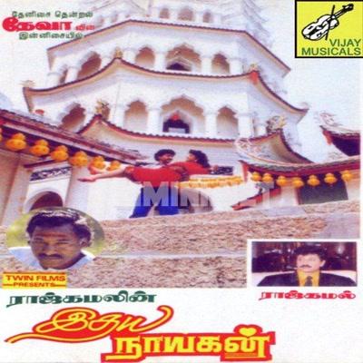 Idhaya Nayagan (1993) [Original Mp3] Deva