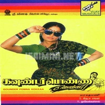 Kounder Ponna Kokka (1992) [Original Mp3] Maragadhamani