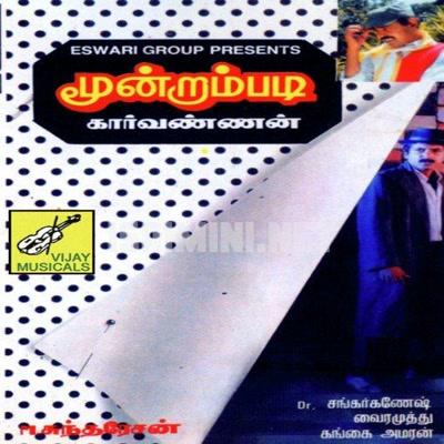 Moondram Padi (1992) [Original Mp3] Shankar Ganesh