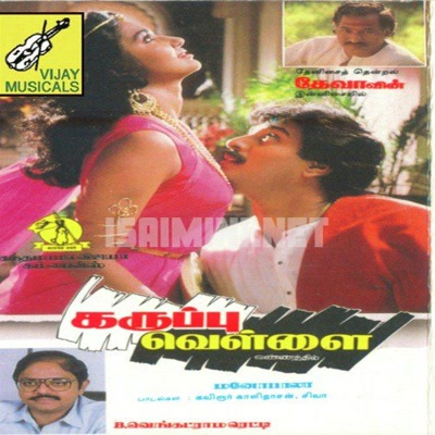 Karuppu Vellai (1993) [Original Mp3] Deva