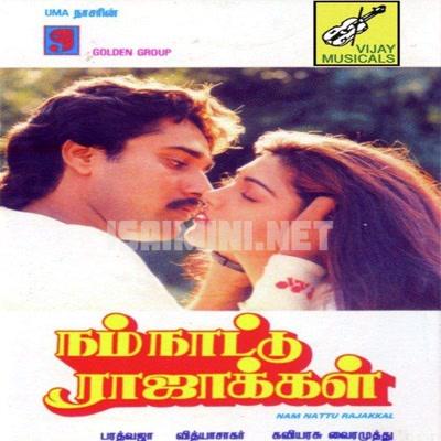 Namma Nattu Rajakkal (1993) [Original Mp3] Vidyasager