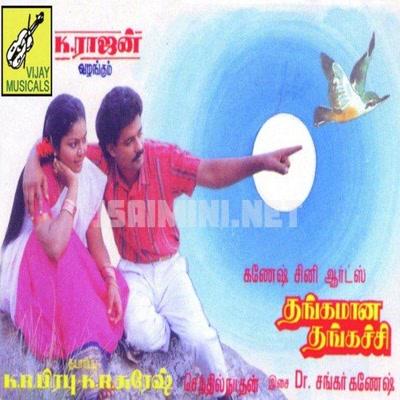 Thangamaana Thangachi (1991) [Original Mp3] Sankar Ganesh