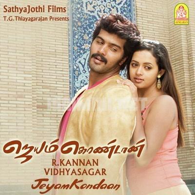 Jayamkondaan (2008) [Original Mp3] Vidyasagar