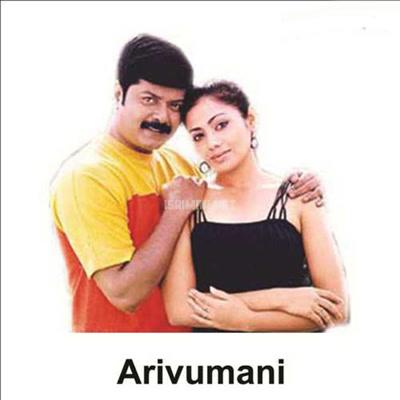 Arivumani (2004) [Original Mp3] M K Srinivasan