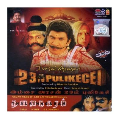 Imsai Arasan 23rd Pulikecei (2006) [Original Mp3] Sabesh-Murali