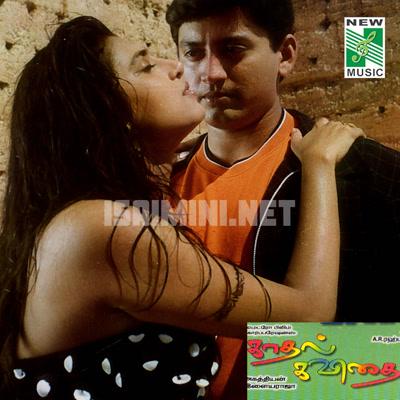Kaadhal Kavithai Album Poster
