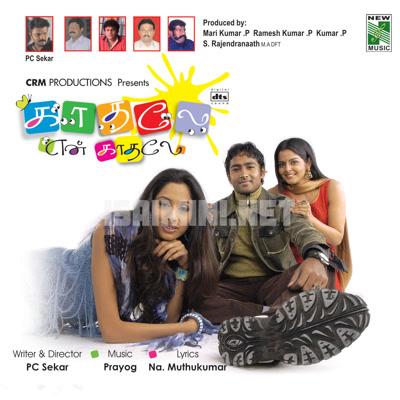Kadhale En Kadhale (2005) [Original Mp3] Prayog