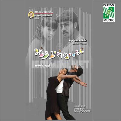 Andha Naal Nyabagam (2005) [Original Mp3] Bharathwaj