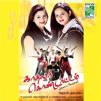 Kadhalar Kondattam (2005) [Original Mp3] P. Jayachandran