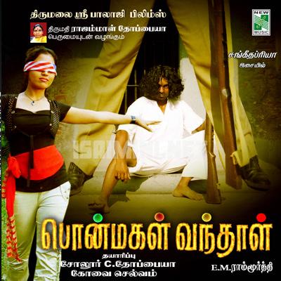 Ponmagal Vandhal (2006) [Original Mp3] Sangeetha Priya