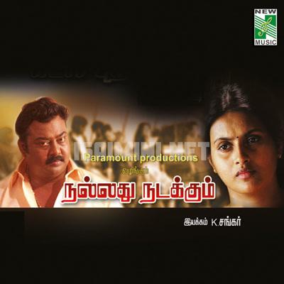 Nallathu Nadakkum (2006) [Original Mp3] Deva