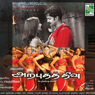 Arputha Theevu (2007) [Original Mp3] Karthikraja(canada)