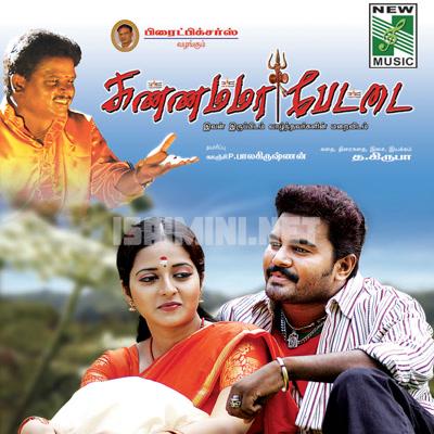Kannama Pettai (2006) [Original Mp3] R. Prabha