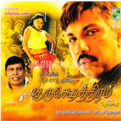 Kurukshetram (2006) [Original Mp3] Isaac Thomas Kottukapally