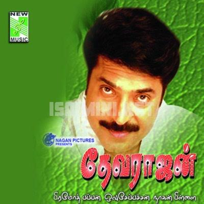Devarajan (2008) [Original Mp3] Ouseppachan