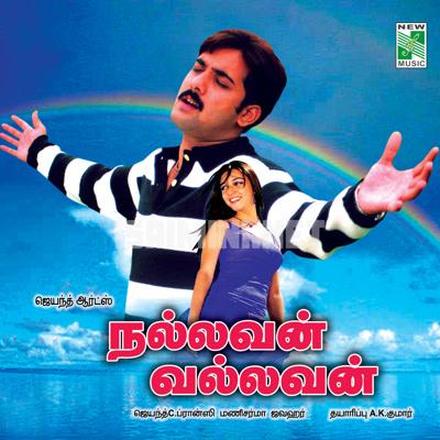 Nallavan Vallavan Album Poster