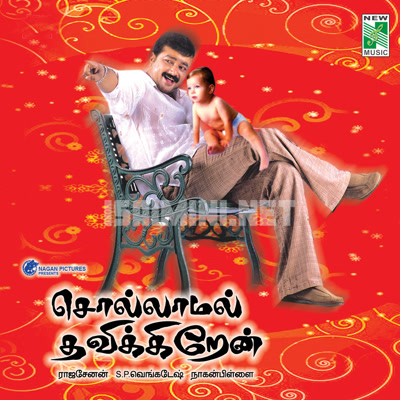 Sollamal Thavikiren (2008) [Original Mp3] S.P. Venkatesh