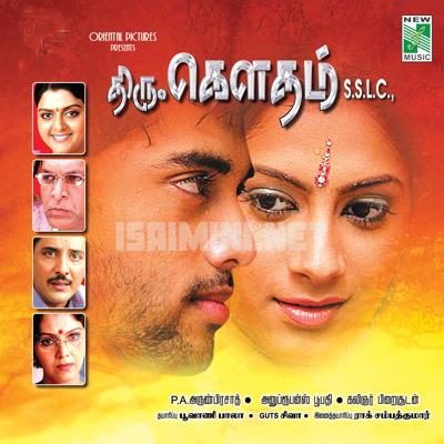 Thiru Gowtham SSLC (2008) [Original Mp3] Anuproobans Bhoopathy