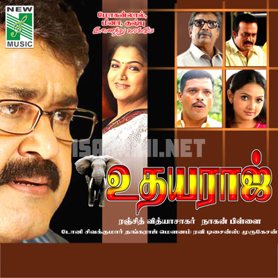 Udhayaraj (2008) [Original Mp3] Vidyasagar