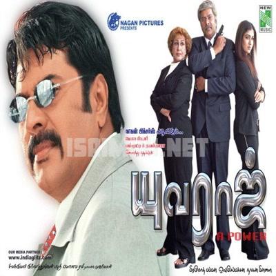 Yuvaraj (2008) [Original Mp3] Ouseppachan