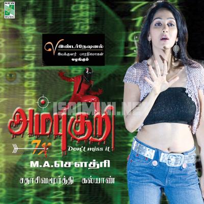 Ambu Kuri (2009) [Original Mp3] G. Krishna