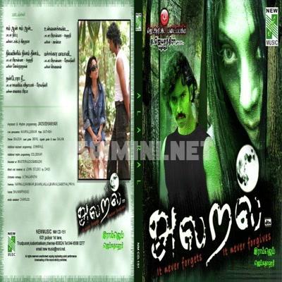 Alaral (2011) [Original Mp3] Jaisudhakar