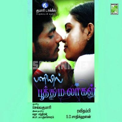 Paniyil Pootha Malargal (2011) [Original Mp3] S.D. Sadiqe Hassan