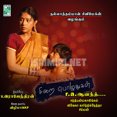Sirai Pozludhugal (2011) [Original Mp3] Satyanmahalingam