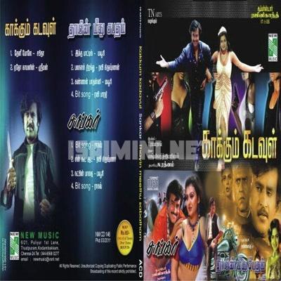 Shankar (2011) [Original Mp3] Essai Vanan