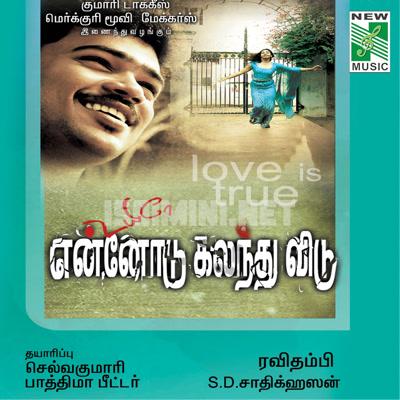 Uyire Ennodu Kalanthu Vidu (2011) [Original Mp3] S.D. Sadiqe Hassan