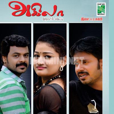 Akila Muthalam Vaguppu (2015) [Original Mp3] K.B. Sulpi