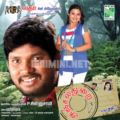 Anjal Thurai (2013) [Original Mp3] Hitesh